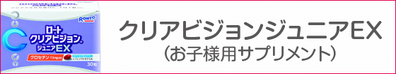 クリアビジョンジュニアEX(近視抑制)